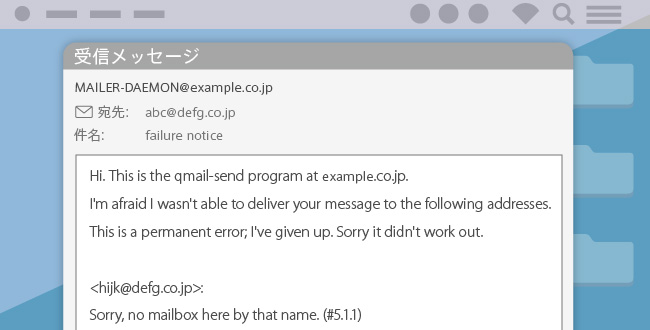 「Mailer-Daemon」とは?